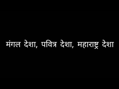 Maharashtra Desha lyrics   महाराष्ट्र देशा