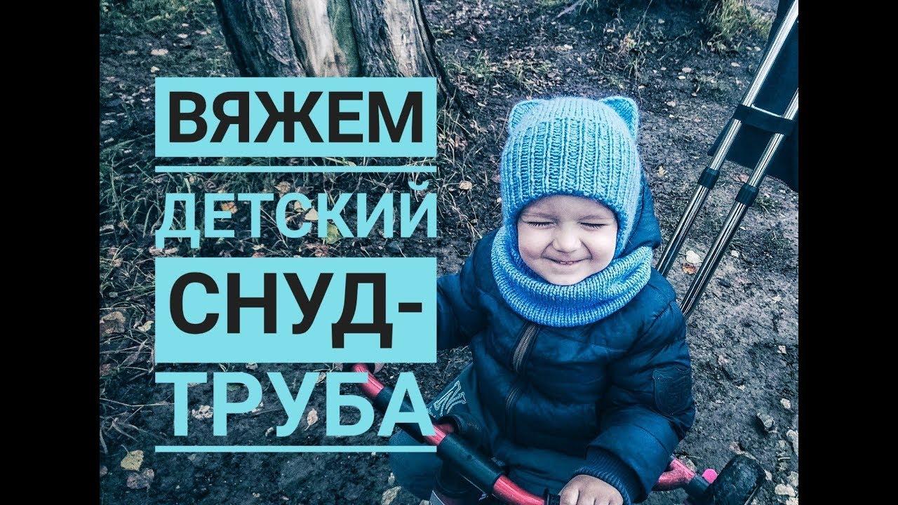 Вяжем спицами детский снуд-труба Как вязать шарф снуд Описание вязания вязаный детский снуд