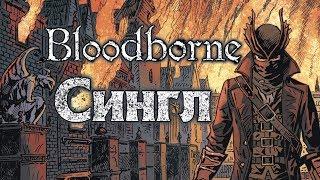 Сингл - Bloodborne #1