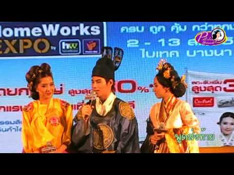Patchrapa Channel 62 @ Home Work Expo ครั้งที่ 13