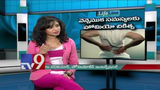 Spinal problems Homeopathic treatment Lifeline TV9