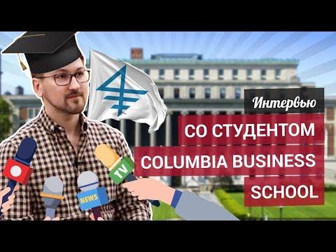 Учеба в США. Columbia Business School. Интервью со студентом