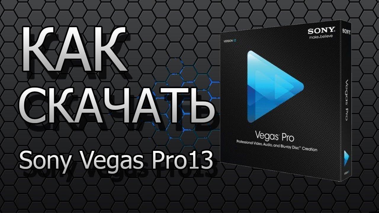 Как скачать и установить sony vegas pro 13 на windows 10 x64.