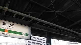 JR本庄駅1番線発車メロディー(車内から撮影)