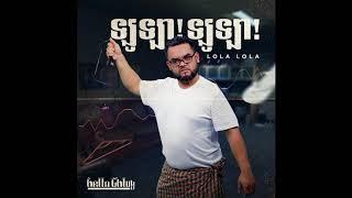 Download lagu HELLA CHLUY - LOLA LOLA ឡូឡា ឡូឡា [AUDIO]