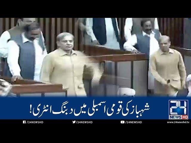Shahbaz Sharif Dabang Entry In National Assembly   24 News HD