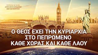 Ο Θεός έχει την κυριαρχία στο πεπρωμένο κάθε χώρας και κάθε λαού