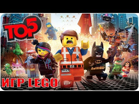 Топ 5 игр LEGO / Top 5 LEGO Games