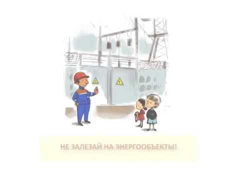 Видио электробезопасность реанимационные мероприятия электробезопасность