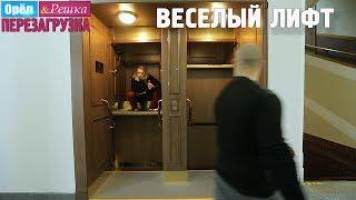 Веселый пражский лифт! Орёл и Решка. Перезагрузка