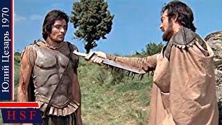 Юлий Цезарь | Захватывающий исторический, военно приключенческий фильм для всей семьи