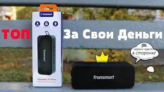 20 Ватт за 30$ | Новый ЗВЕРЬ От Tronsmart Element T2 Plus