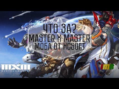 видео: master x master - Мини обзор новой moba игры от создателей lineage - ncsoft (rastafari)