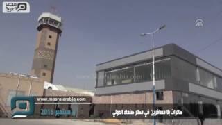 مصر العربية   طائرات بلا مسافرين في مطار صنعاء الدولي