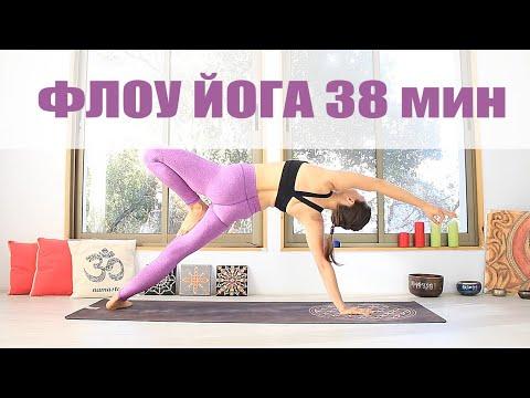 Флоу йога - текучая практика на все тело 38 минут   Chilelavida