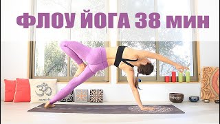 Флоу йога - текучая практика на все тело 38 минут | chilelavida