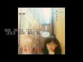 「恋するニワトリ」 谷山浩子 1985年、1988年聴き比べ  歌詞付き
