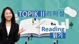 [TOPIK II 읽기(reading)] TOPIK II 리허설(Rehearsal) - 순서에 맞게 문장 만들기 (Match esntences in order)