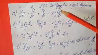 78 Алгебра 8 класс Преобразуйте в дробь выражение. Сложение и вычитание дробей примеры решение