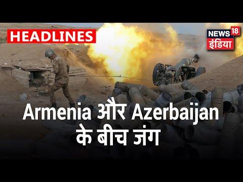 Armenia और Azerbaijan के बीच खतरनाक जंग, क्या मजहब बनेगा महायुद्ध का कारण? Kaccha Chithha