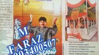 Shaman ail mirali song 1997