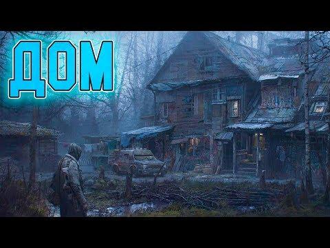 Где Построить Дом и Основать Базу? - Day R Survival