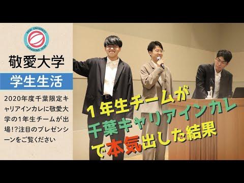 【期待の新人#2】1年生がいきなり千葉限定キャリアンインカレに出場!?
