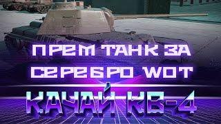 ПРЕМ ТАНК ЗА СЕРЕБРО, ЗАМЕНА КВ-4, НОВАЯ ИМБА СССР, УСПЕЙ ПРОКАЧАТЬ, ЗАМЕНА ТАНКОВ В  world of tanks