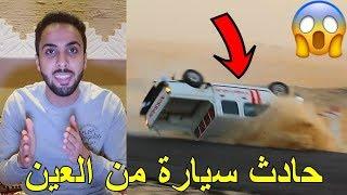 العين والحسد#2/عطاه عين وانقلبت السيارة!!!
