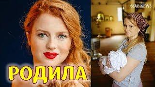 Актриса Екатерина Копанова родила дочь!