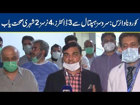 3 Doctors, 4 Nurses, 2 Citizens Defeat Covid-19
