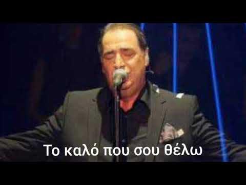 Vasilis Karras-To Kalo Pou Sou Thelo (Official music)