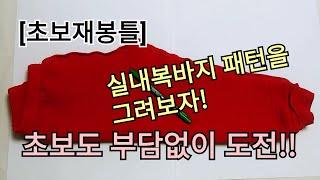 [초보재봉틀]바지패턴(실내복) 그리기