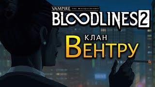 Клан Вентру (Ventrue) в Vampire The Masquerade - Bloodlines 2 (трейлер на русском)