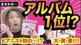【衝撃】ハラミちゃん!メジャーデビューアルバムの結果がとんでもないことに....【女性ピアニスト史上初】