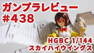 HGBC ガンダムビルドダイバーズ スカイハイウイングス 1/144スケール 色...
