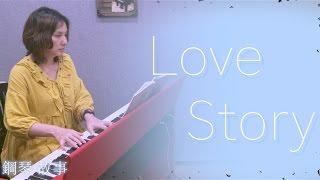 《 Love Story 》Lyn (린) [藍色海洋的傳說 OST Part.1] 鋼琴彈奏cover:張春慧(奶茶)