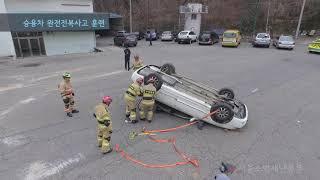 교통사고 유형별 특별구조훈련(Special rescue drill by traffic accident type in 2019)
