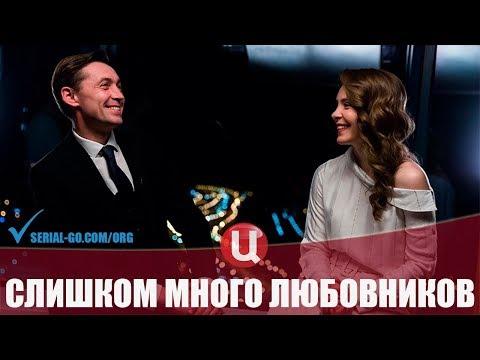 Сериал Слишком много любовников (2019) 1-4 серии детектив на канале ТВЦ - анонс