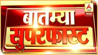National News | देशभरातील बातम्यांचा सुपरफास्ट आढावा | बातम्या सुपरफास्ट | ABP Majha