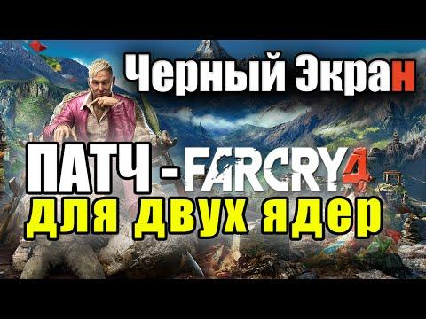 видео: far cry 4 Черный Экран на двух ядерном процессоре. РЕШЕНИЕ! #2