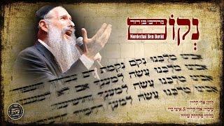 מרדכי בן דוד | נקום | Mordechai Ben David | NEKOM