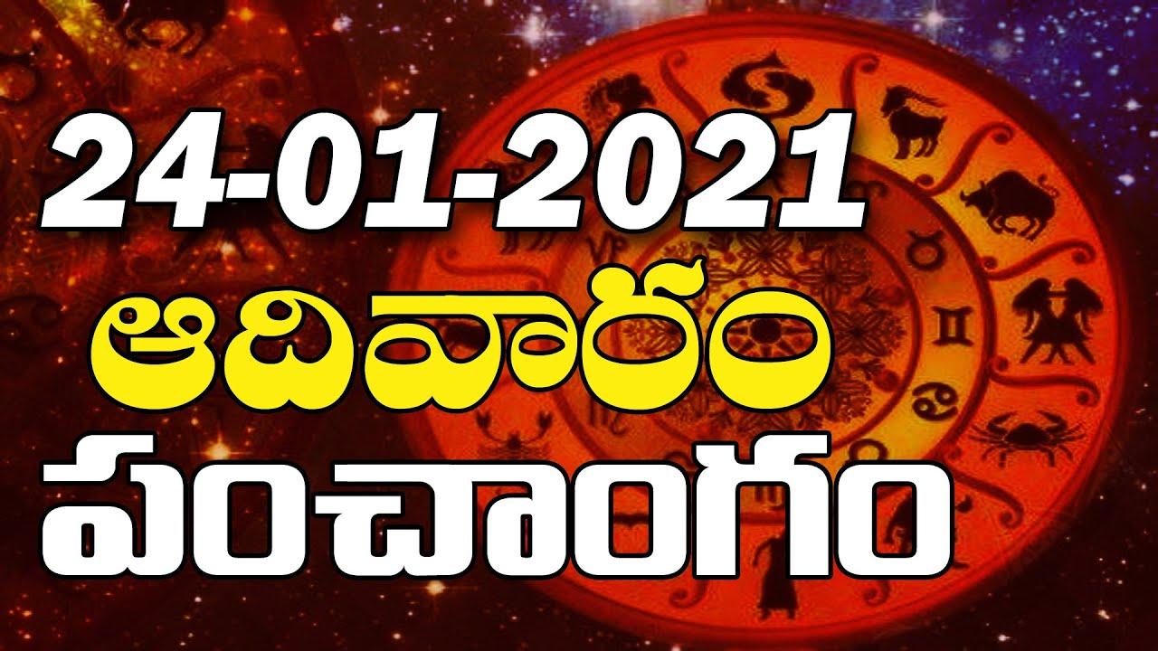Daily Rasi Phalalu And Panchangam Telugu 2021 | 24th January Sunday 2021 | Celebrity Bhakti