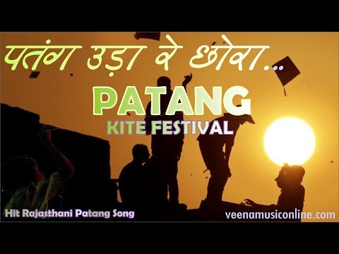 Patang Uda Re Chhora | Makar Sakranti Song | Dance Song