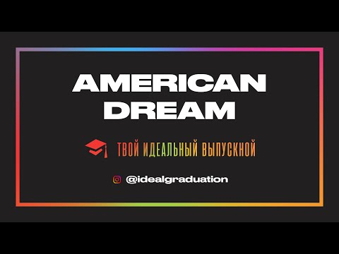 Выпускной American Dream