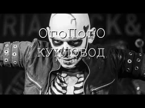 ОгоПогО Страх И Боль (Fear And Pain)