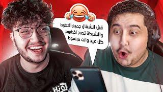 رسايل العيد خرجت عن السيطرة 😱!! مع احمد ابو الرُب 🤣