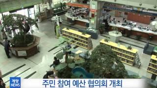 11월 2주_주민참여예산협의회 개최 영상 썸네일