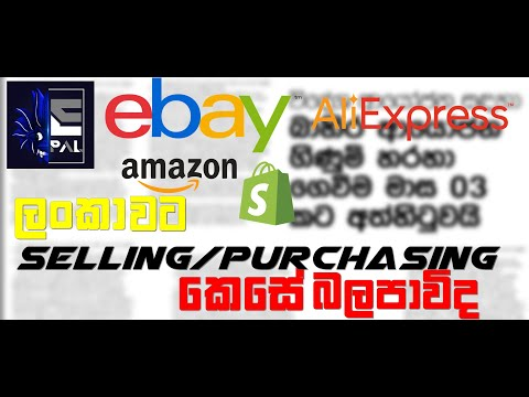 How The Special Gazette effect for Online Selling/Dropshipping in Sri Lanka