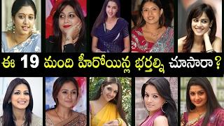 కనుమరుగయిన ఈ 19 మంది హీరోయిన్ల భర్తల్ని చూస్తారా ? | outdated telugu heroines with their husbands